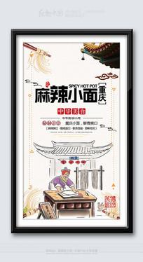 精品最新麻辣小面时尚美食海报
