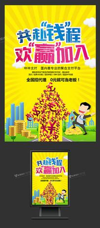 金融招商海报设计