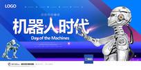 机器人科技海报