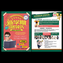 季新学期辅导班招生宣传单