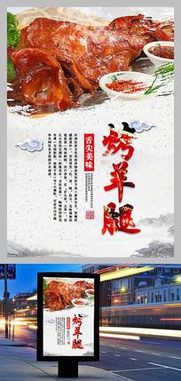 烤羊腿中国风美食海报
