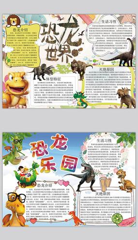 可爱恐龙世界探索科普手抄报