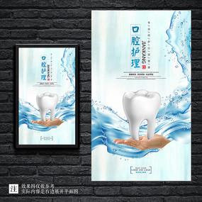 口腔美白牙齿牙科宣传海报