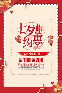 浪漫信封七夕创意海报