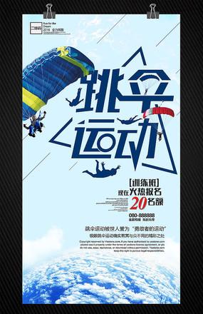 旅游跳伞极限运动训练海报