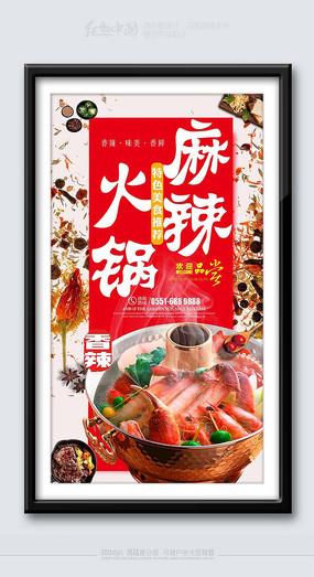 麻辣火锅时尚火锅文化海报