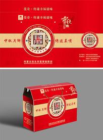 蔓奇月饼盒包装设计