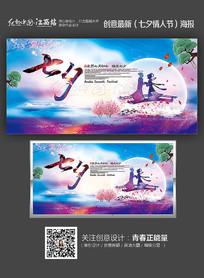 梦幻唯美七夕情人节创意海报