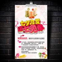 奶茶店七夕节海报设计