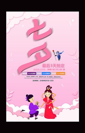 七夕活动促销海报