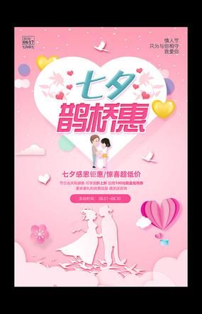 七夕节促销宣传海报