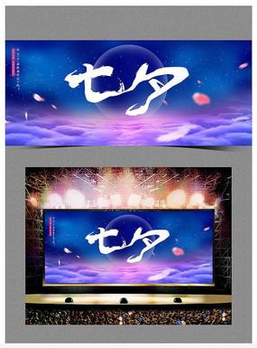 七夕唯美浪漫海报