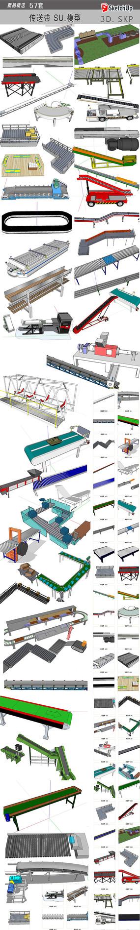 生产设备传送带模型 skp