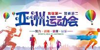 十八届亚洲运动会展板