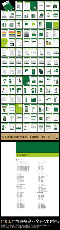 世界顶尖企业全套VIS模板