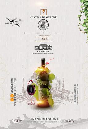 时尚简洁红酒葡萄酒海报