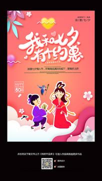 时尚七夕节情人节促销海报