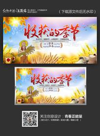 收获的季节秋季海报设计