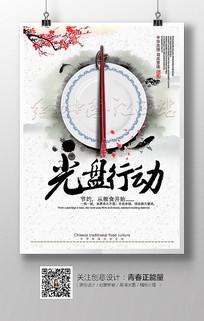 水墨中国风光盘行动公益海报