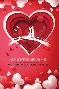 甜美爱心七夕情人节海报