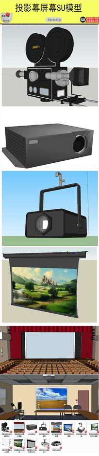 投影幕屏模型