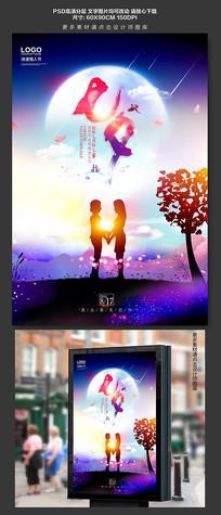 唯美浪漫七夕情人节海报
