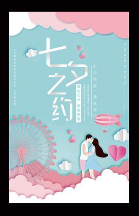 小清新七夕促销活动海报