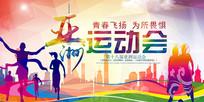 亚洲运动会展板