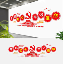 圆形党的宗旨党建文化墙