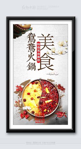 鸳鸯火锅美食文化宣传海报