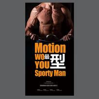运动健身健身房海报