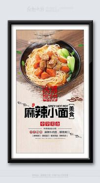 中国风传统麻辣小面餐饮海报