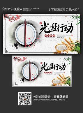 中国风光盘行动公益海报
