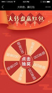 中国风节日微信大转盘H5