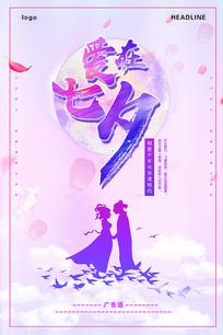 中国风七夕情人节创意海报