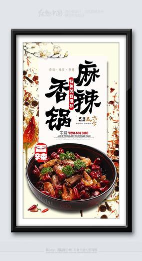 中国风时尚麻辣香锅美食海报