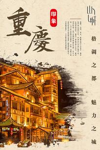重庆旅游宣传海报