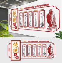 中式道德文化校园文化墙