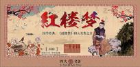 中式四大名著红楼梦背景墙