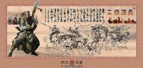 中式四大名著三国演义背景墙