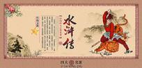 中式四大名著水浒传背景墙