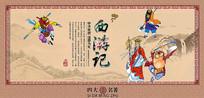 中式四大名著西游记背景墙