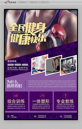 紫色动感健身海报