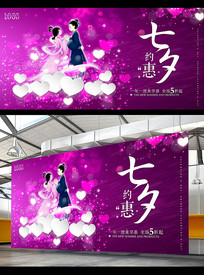 紫色鹊桥会心型七夕促销海报