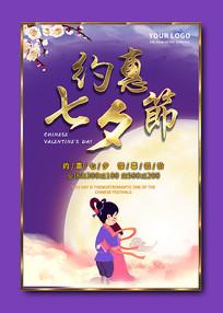 紫色约惠七夕节海报
