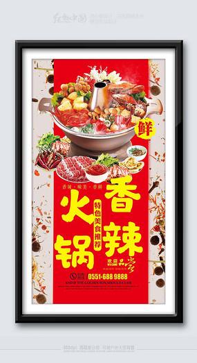 最新时尚麻辣火锅餐饮美食海报