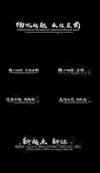 AE制作科技感宣传文字标题
