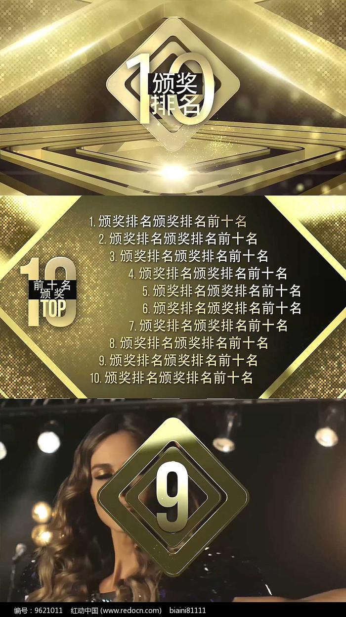 颁奖前十排名AE模板素材图片