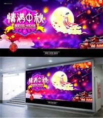 八月十五情满中秋节促销展板