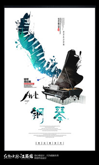 创意钢琴培训班宣传海报